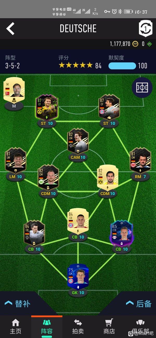 《FIFA 21》352戰術及球員設置攻略 3