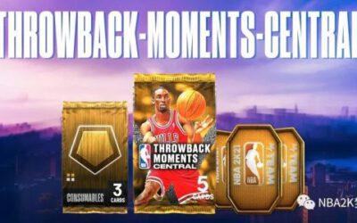 《NBA 2K21》復古時刻中部賽區卡包兌換碼