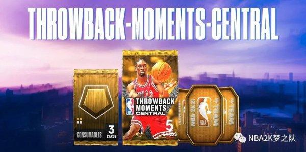 《NBA 2K21》復古時刻中部賽區卡包兌換碼 1