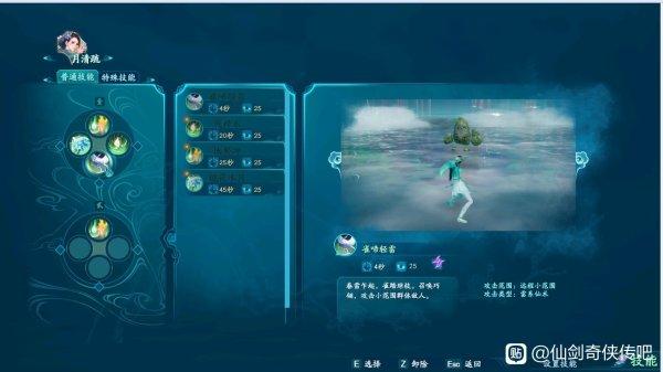仙劍奇俠傳7-試玩版戰斗、技能使用 7
