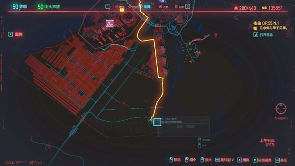 Cyberpunk2077–史詩電磁手雷圖紙位置分享 3