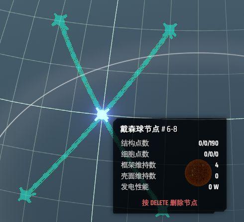 戴森球計劃-星球構建全攻略 21