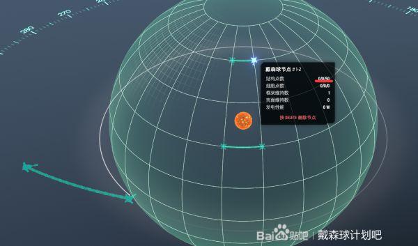 戴森球計劃-星球構建全攻略 23