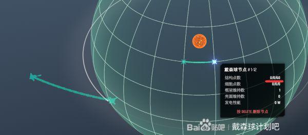 戴森球計劃-星球構建全攻略 25