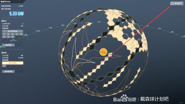 戴森球計劃-星球構建全攻略 45