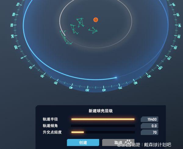 戴森球計劃-星球構建全攻略 13