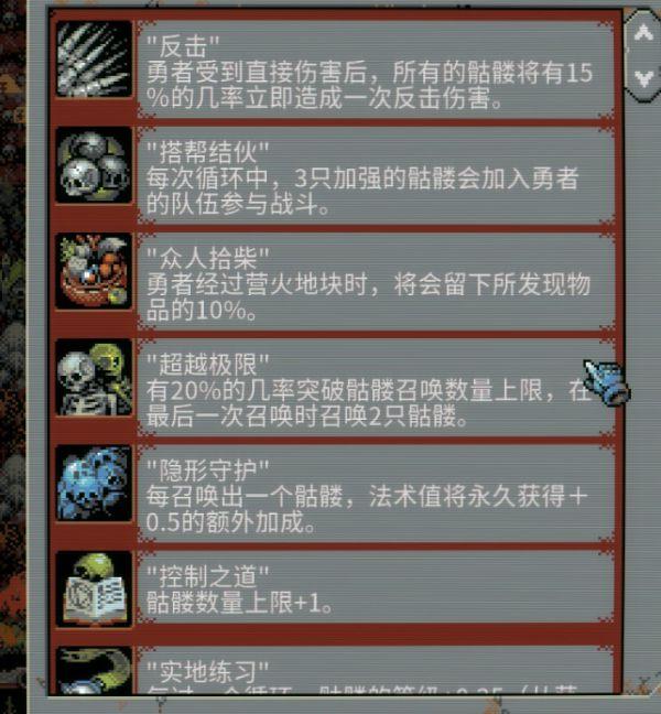 《循環英雄》亡靈法師新手上手指南 35
