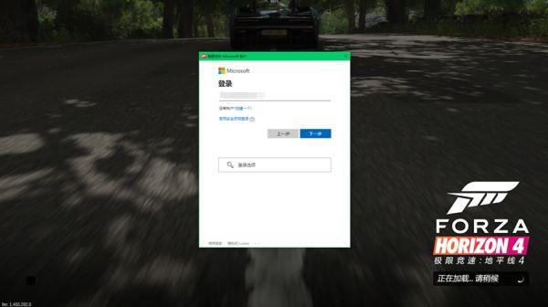 《極限競速:地平線4》微軟賬號關聯 5