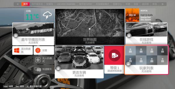 《極限競速:地平線4》微軟賬號關聯 19