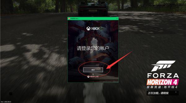 《極限競速:地平線4》微軟賬號關聯 1