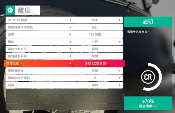 《極限競速:地平線4》直線加速賽操作技巧 11