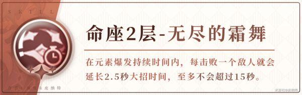 原神-1.4版凱亞培養指南 31