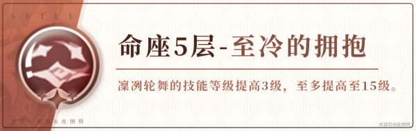 原神-1.4版凱亞培養指南 37