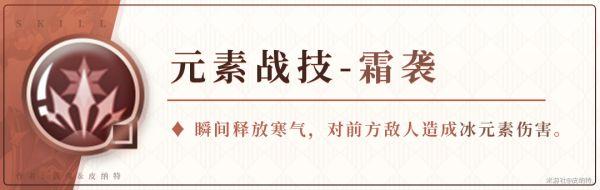 原神-1.4版凱亞培養指南 13