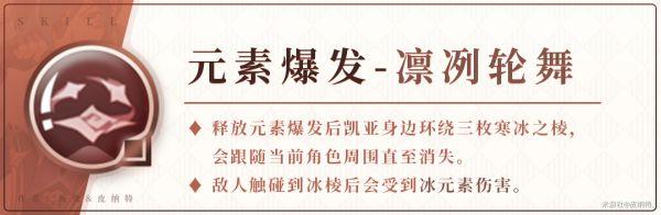 原神-1.4版凱亞培養指南 19