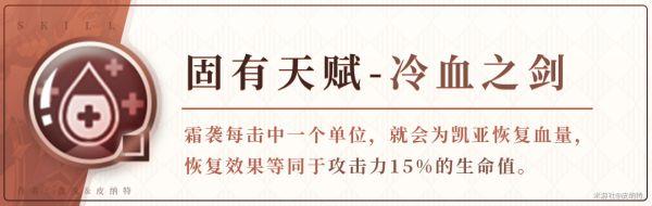 原神-1.4版凱亞培養指南 23