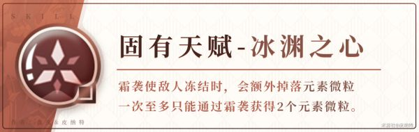 原神-1.4版凱亞培養指南 25
