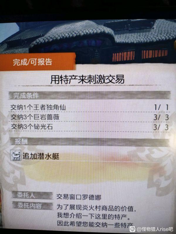 怪物獵人:崛起-交易船開啟 3