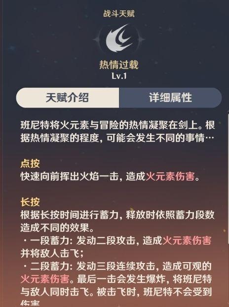 原神-1.4版四星輔助向角色培養建議 71