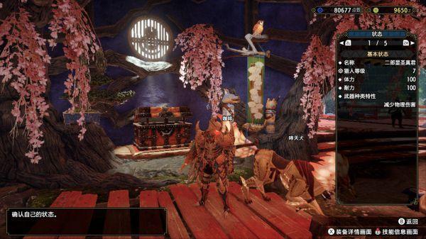 怪物獵人:崛起-大錘鈍器能手3配裝 3