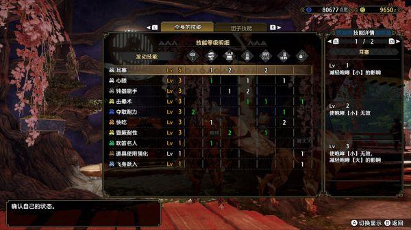 怪物獵人:崛起-大錘鈍器能手3配裝 7