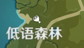 原神-1.5版本野生生物圖鑒全收集攻略 25