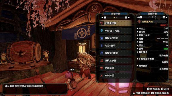 怪物獵人:崛起-角龍重弩蓄力龍擊流配裝 5