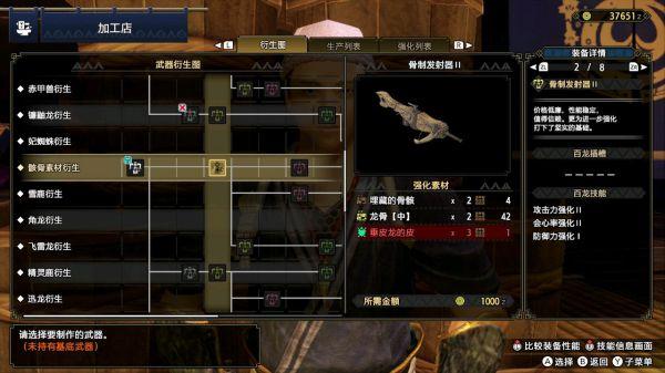 怪物獵人:崛起-角龍重弩蓄力龍擊流配裝 7