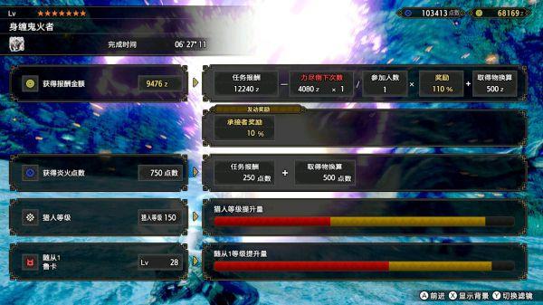 怪物獵人:崛起-角龍重弩蓄力龍擊流配裝 9