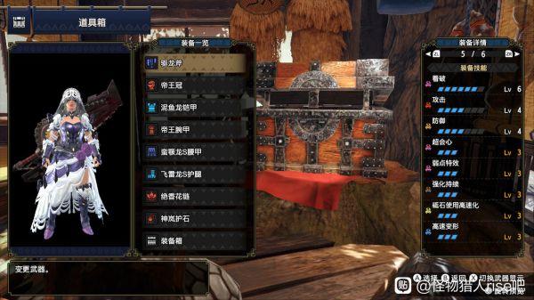 怪物獵人:崛起-2.0版本斬斧畢業配裝 9