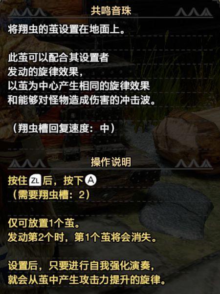 怪物獵人:崛起-2.0版狩獵笛各流派配裝 9