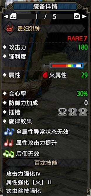 怪物獵人:崛起-2.0版狩獵笛各流派配裝 15