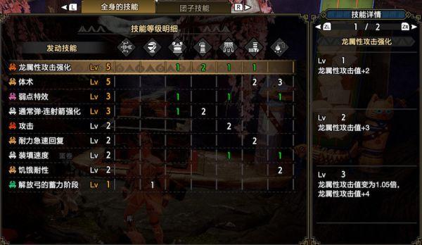 怪物獵人:崛起-2.0版百龍弓V配裝 11