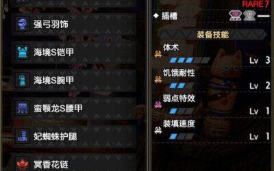 怪物獵人:崛起-2.0版百龍弓V配裝
