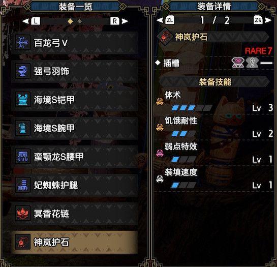 怪物獵人:崛起-2.0版百龍弓V配裝 9