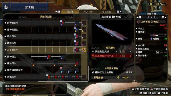 怪物獵人:崛起-3.0版本天慧龍武器 3