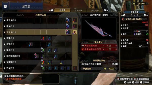 怪物獵人:崛起-3.0版本天慧龍武器 21