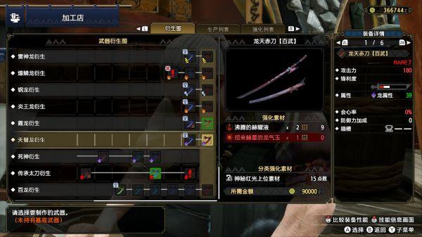 怪物獵人:崛起-3.0版本天慧龍武器 23
