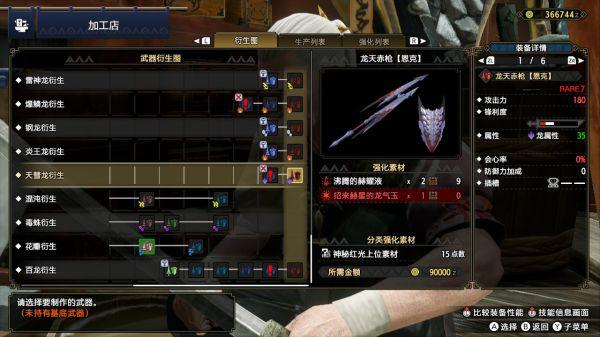 怪物獵人:崛起-3.0版本天慧龍武器 25