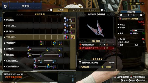 怪物獵人:崛起-3.0版本天慧龍武器 27