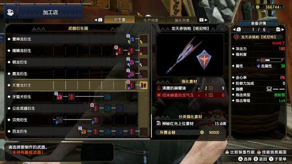 怪物獵人:崛起-3.0版本天慧龍武器 29