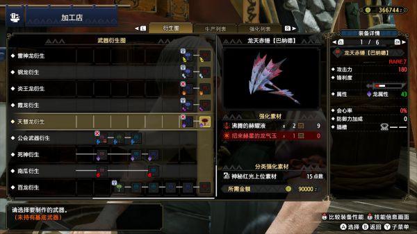 怪物獵人:崛起-3.0版本天慧龍武器 31