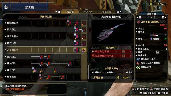 怪物獵人:崛起-3.0版本天慧龍武器 33