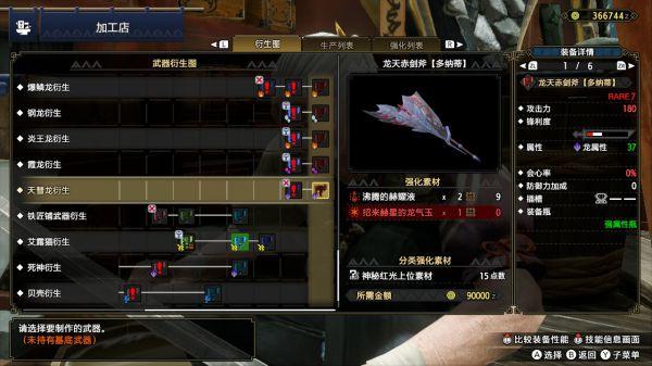 怪物獵人:崛起-3.0版本天慧龍武器 35