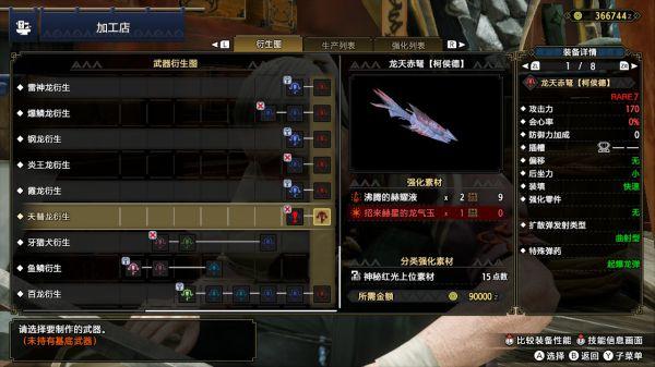 怪物獵人:崛起-3.0版本天慧龍武器 5