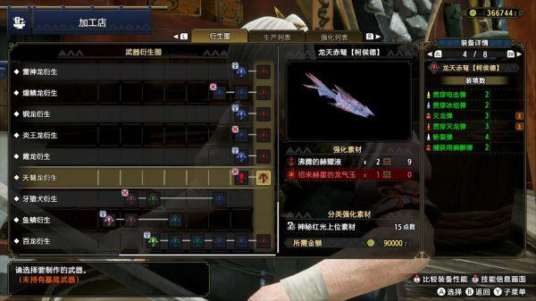 怪物獵人:崛起-3.0版本天慧龍武器 7