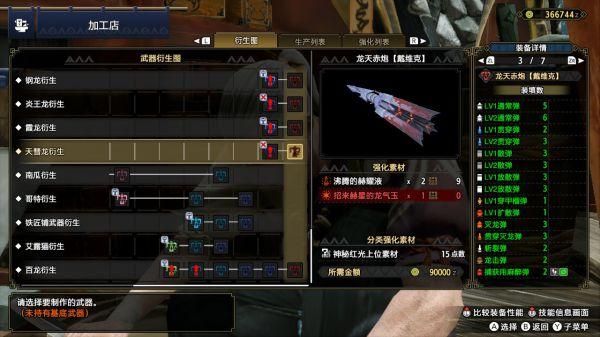 怪物獵人:崛起-3.0版本天慧龍武器 11