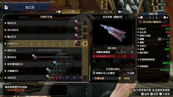怪物獵人:崛起-3.0版本天慧龍武器 13