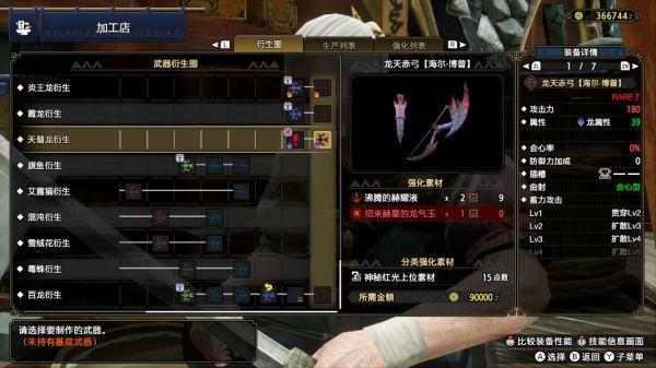 怪物獵人:崛起-3.0版本天慧龍武器 15