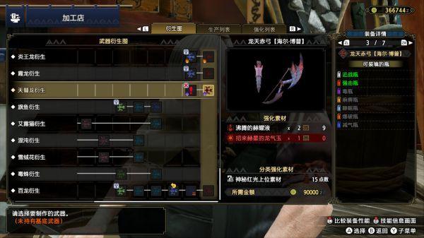 怪物獵人:崛起-3.0版本天慧龍武器 17